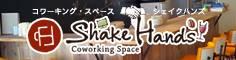 コワーキング・スペース ShakeHands