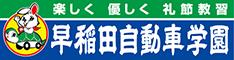 (株)早稲田自動車学園